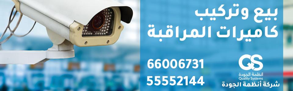 cctv kuwait